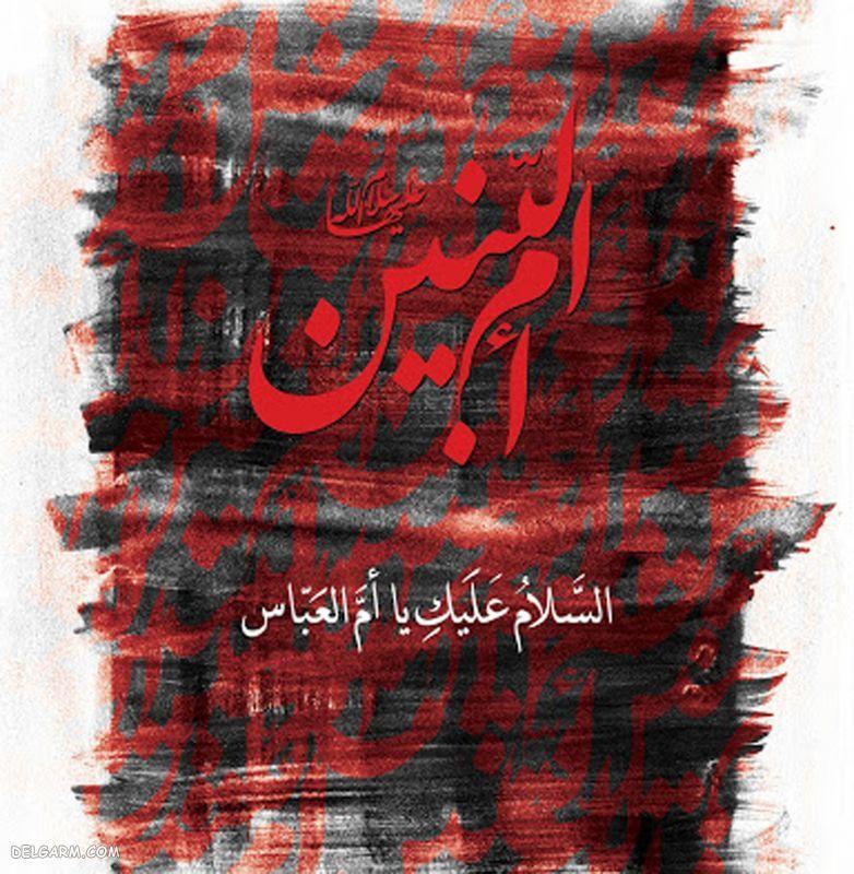 عکس درباره وفات حضرت ام البنین