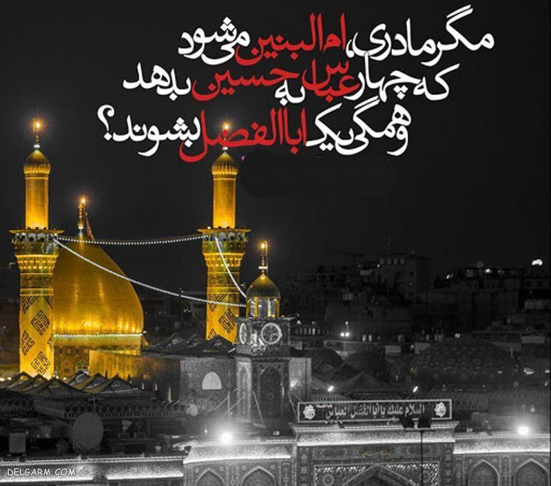 عکس به مناسبت وفات حضرت ام البنین