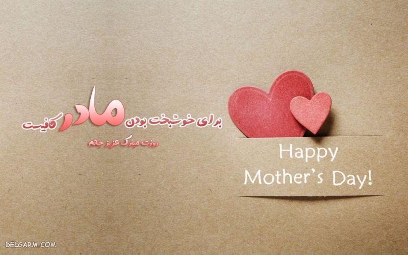 عکس های روز مادر مبارک