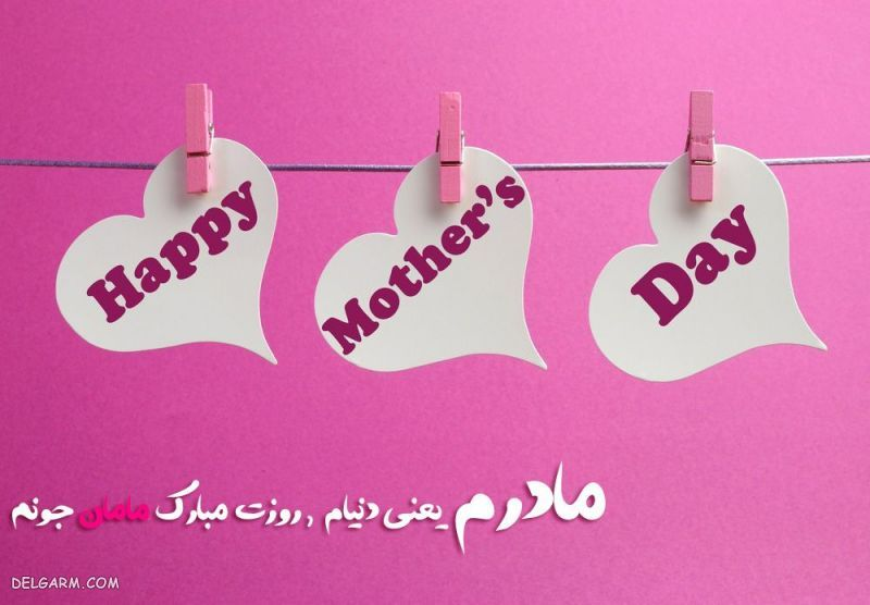 عکس روز مادر