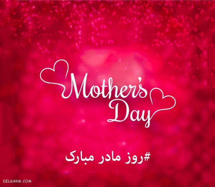 عکس تبریک روز مادر