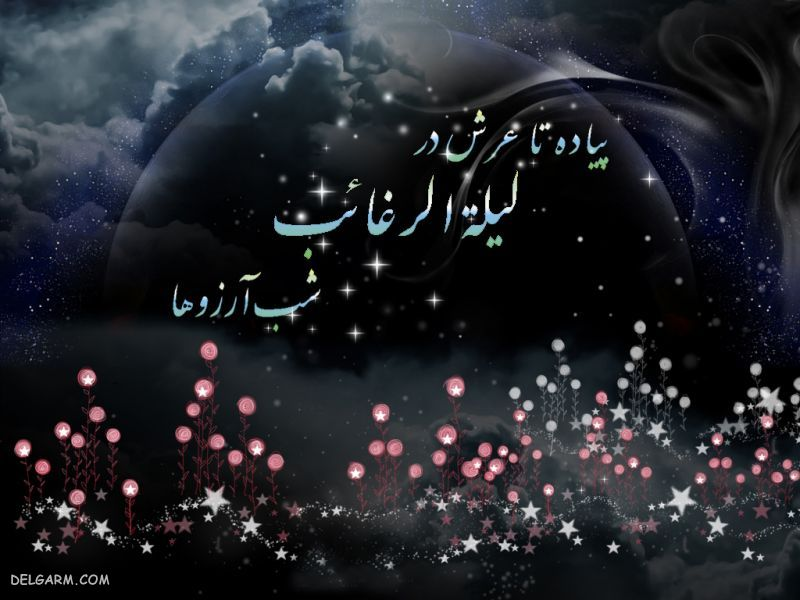 عکس نوشته شب آرزوها
