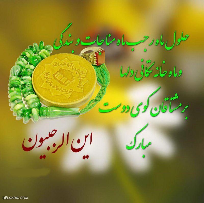 عکس نوشته حلول ماه رجب مبارک