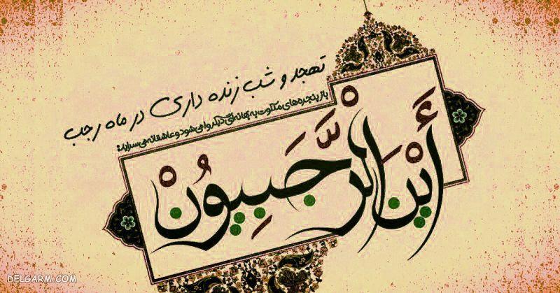 عکس نوشته برای تبریک ماه رجب