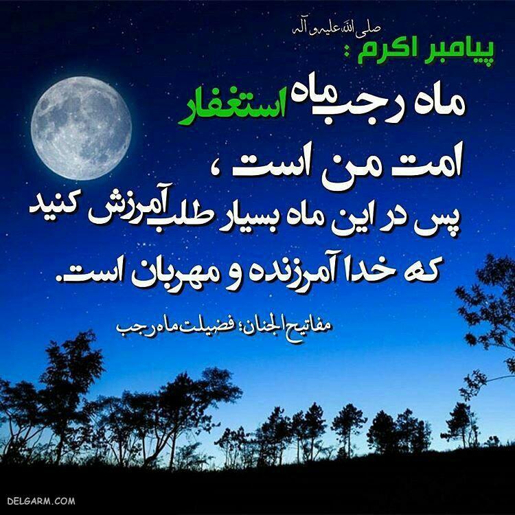 عکس نوشته ماه رجب