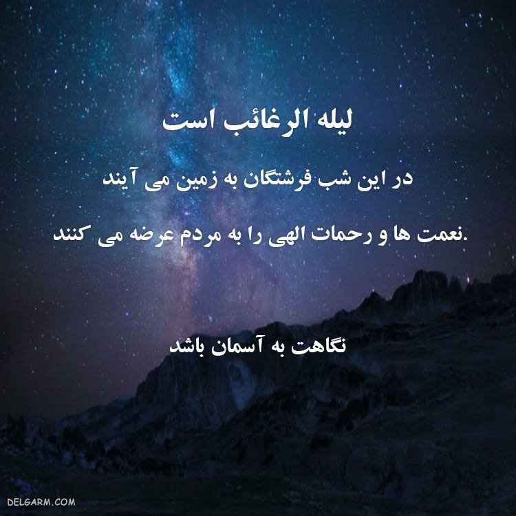 عکس پروفایل شب آرزوها