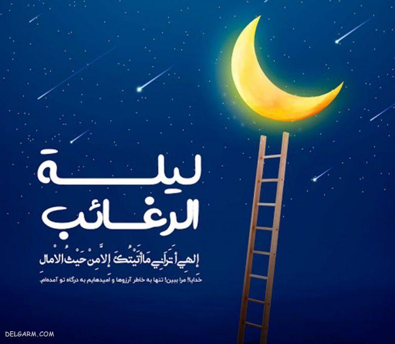 عکس شب آرزوها