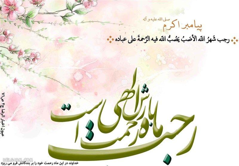 نماز در ماه رجب