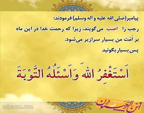 دعای استغفار در ماه رجب