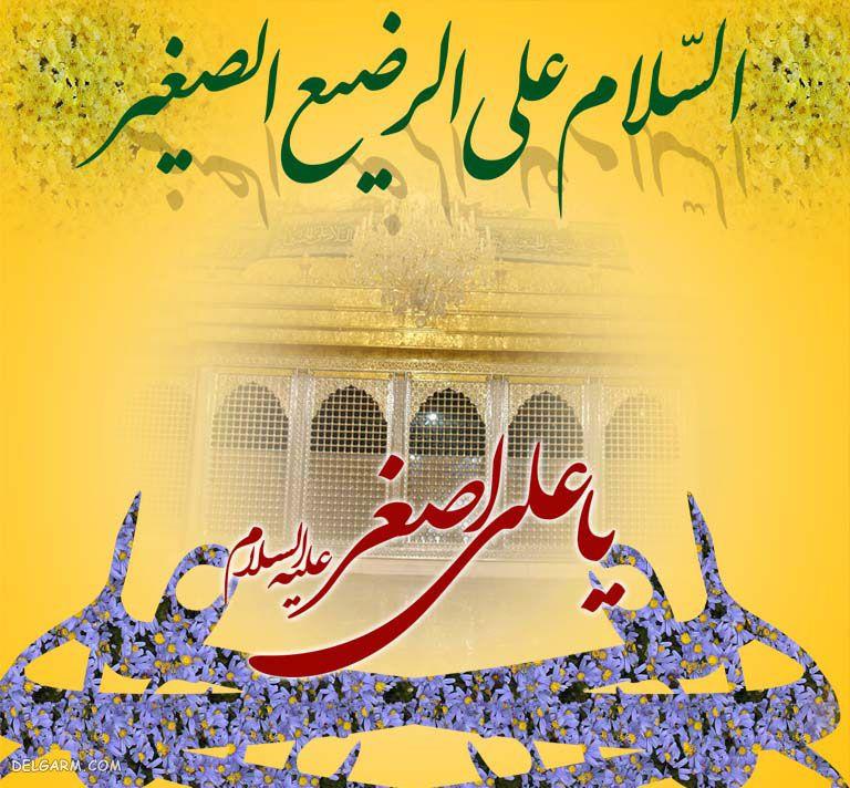 عکس ولادت امام جواد و علی اصغر