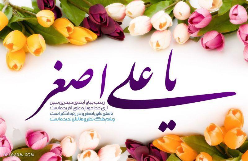 عکس برای ولادت امام جواد