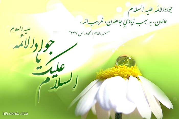 عکس نوشته ولادت علی اصغر