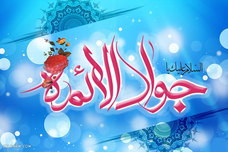 عکس درمورد ولادت امام جواد