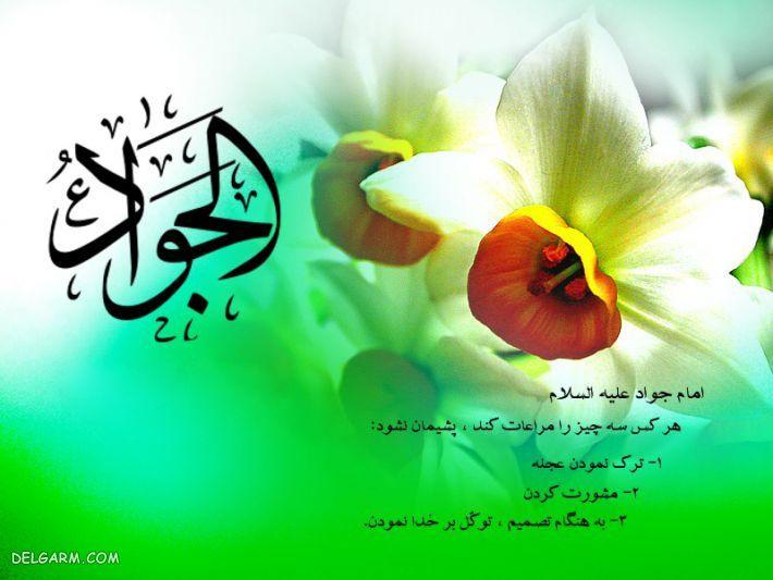عکس ولادت علی اصغر