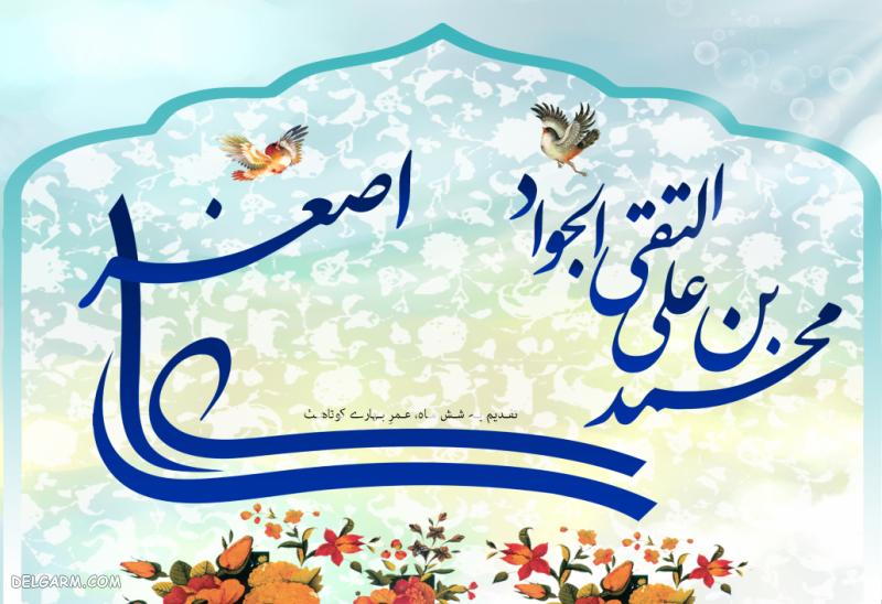 عکس نوشته ولادت امام جواد