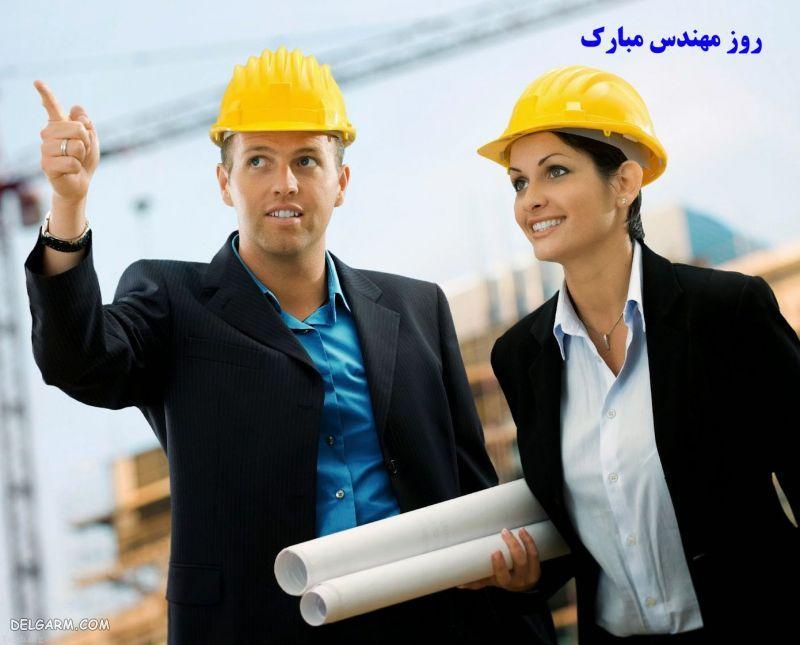 عکس برای تبریک روز مهندس