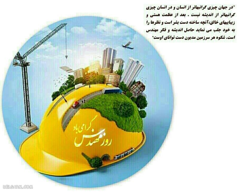 عکس روز مهندس