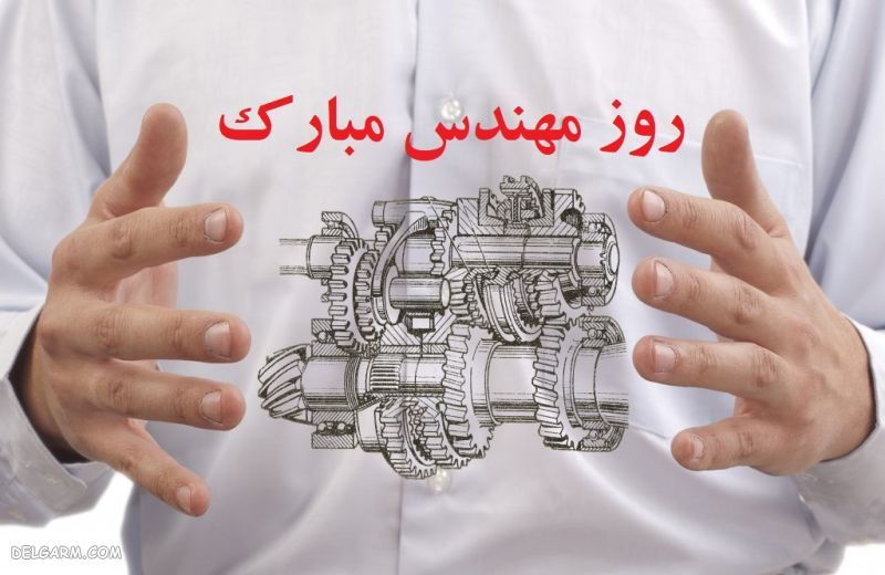 عکس تبریک روز مهندس