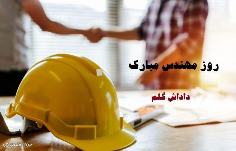 عکس با موضوع روز مهندس