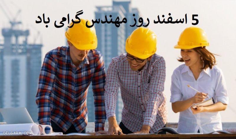 عکس درمورد روز مهندس مبارک