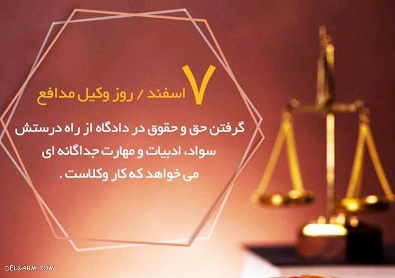 پیام تبریک روز وکیل