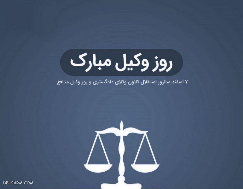 شعر کوتاه تبریک روز وکیل