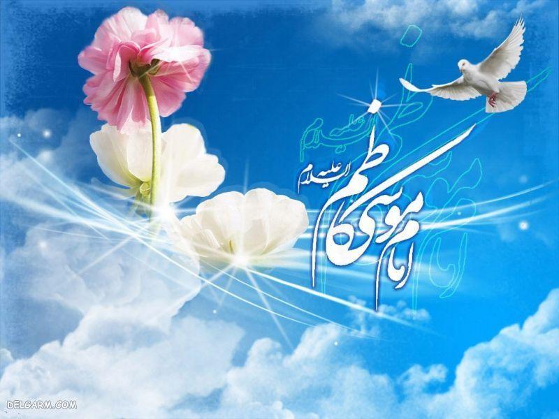تحقیق درمورد امام موسی کاظم