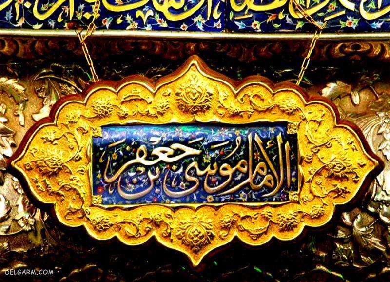 انشا درباره امام موسی کاظم