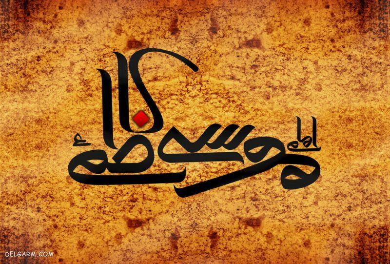 انشا درمورد امام موسی کاظم برای دبستان