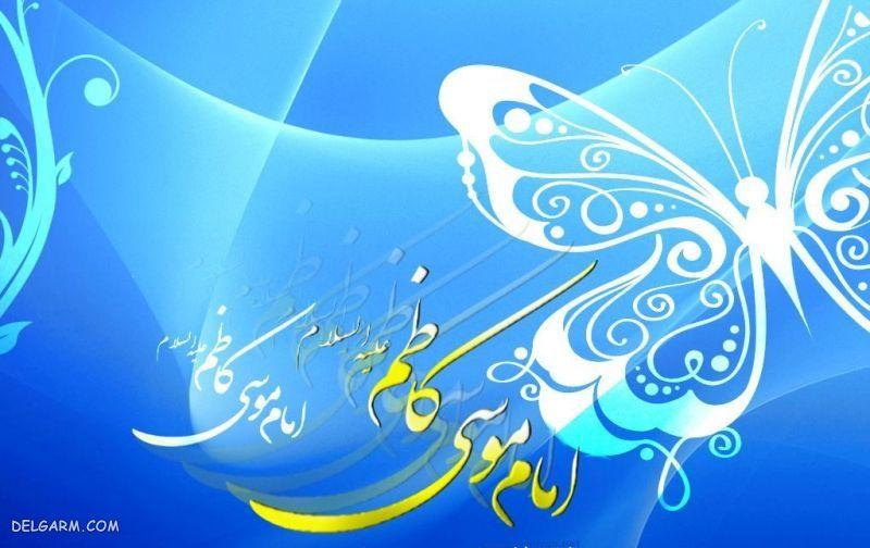 انشا درمورد امام موسی کاظم