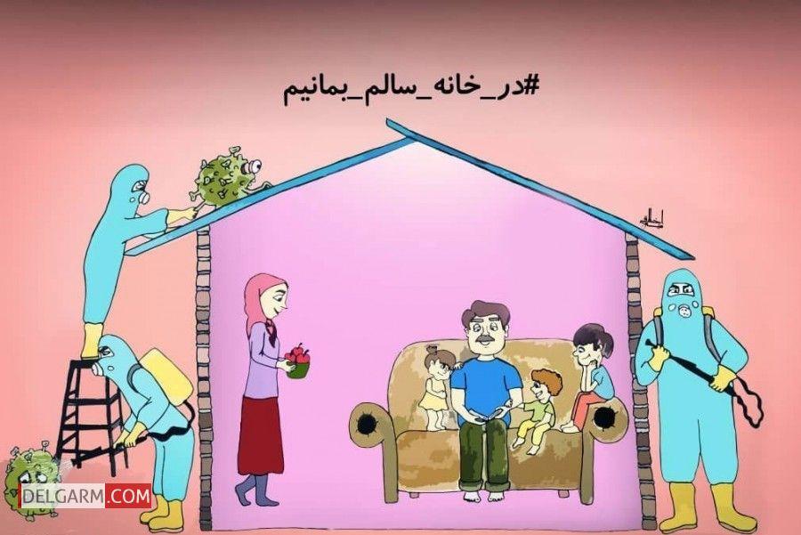 عکس چهارشنبه سوری در خانه بمانیم