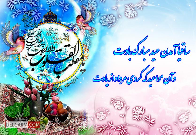 متن زیبا درمورد عید نوروز