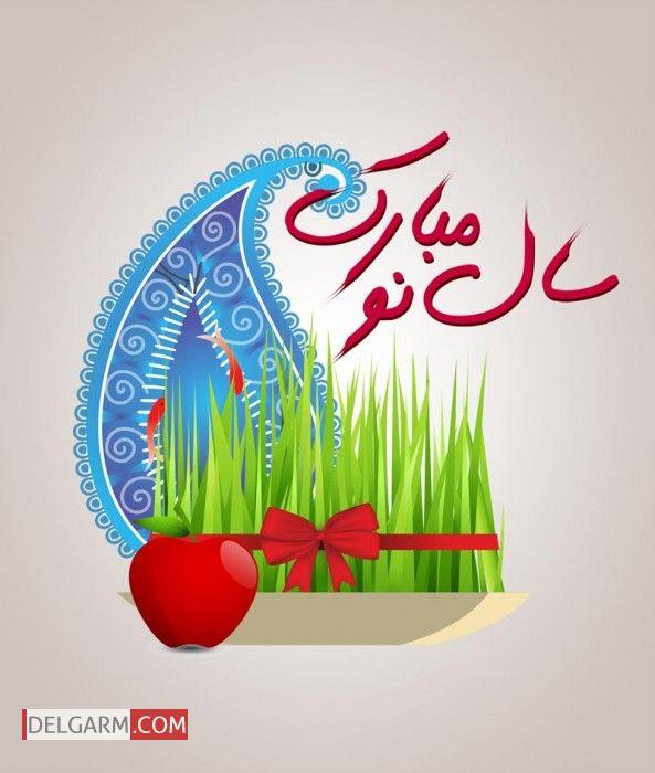 تبریک عید نوروز به دایی