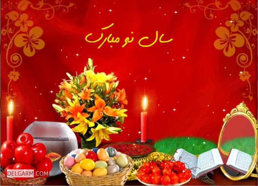 تبریک رسمی عید نوروز