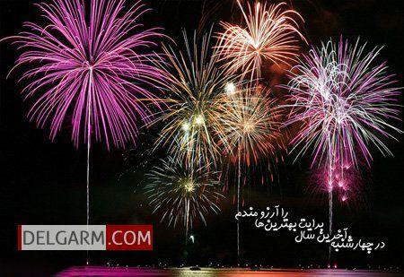 اس ام اس تبریک پیشاپیش عید نوروز