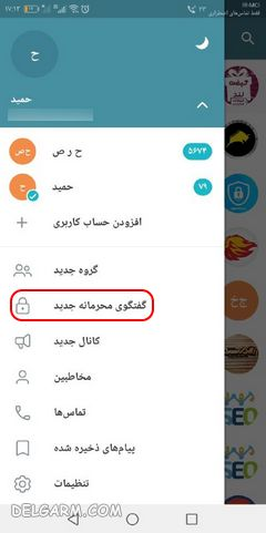 گفتگوی محرمانه تلگرام