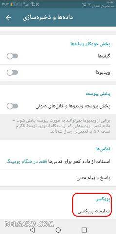 پروکسی تلگرام