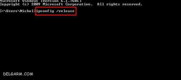 دستور ipconfig / release
