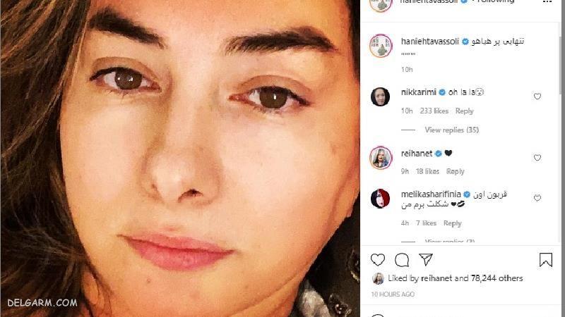 عکس بدون آرایش هانیه توسلی و واکنش جالب نیکی کریمی