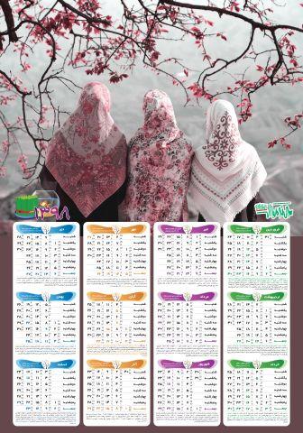 تقویم 98 طرح دختران ایرانی، تقویم دیواری سال 98