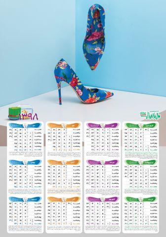 تقویم 98 طرح کفش، تقویم دیواری سال 98
