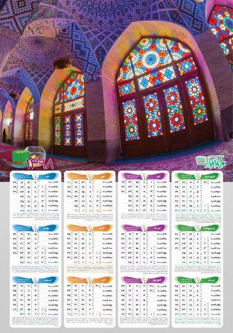 تقویم 98 طرح شیراز ، تقویم دیواری سال 98