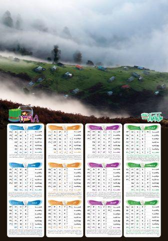 تقویم 98 طرح طبیعت شمال، تقویم دیواری سال 98
