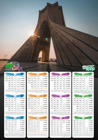 تقویم 98 طرح تهران ، تقویم دیواری سال 98