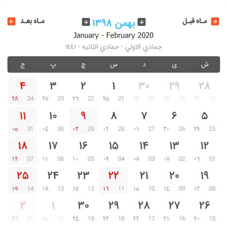 تقویم 98 - رویداد ها و مناسبت های بهمن 98