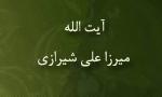آیت اللَّه میرزا علی شیرازی