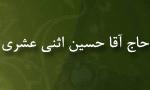 حاج آقا حسين اثني عشري