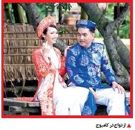 ازدواج در کامبوج