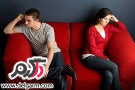 بعد از دعوا با همسرتان این کارها ممنوع است !