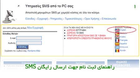 ارسال اس ام اس رایگان از طریق اینترنت